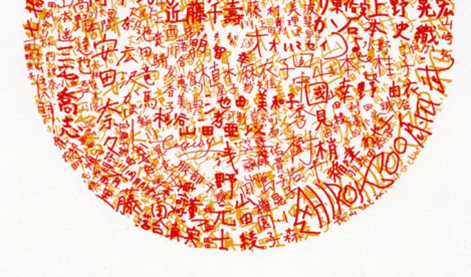 第12回広島市立大学芸術学部 卒業修了作品展