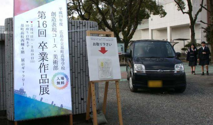 平成28年度広島市立基町高等学校創造表現コース・美術部卒業作品展