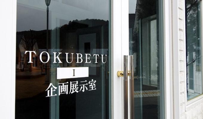 八千代の丘美術館 広島大学選抜洋画展 笹井孝太