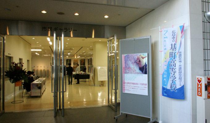 第17回広島市立基町高校 創造表現コース生徒作品展