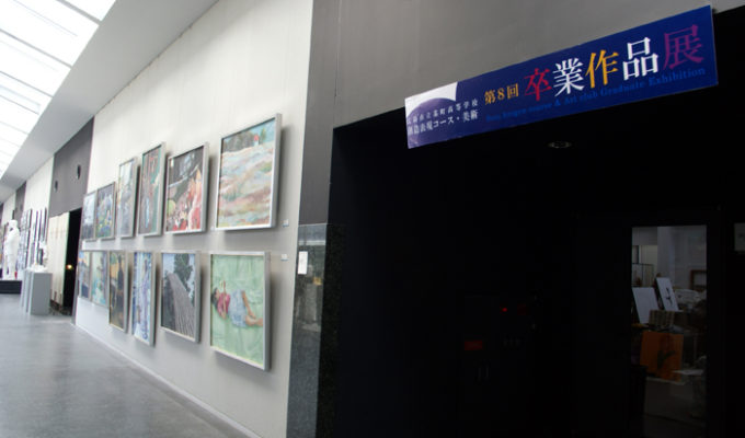 第8回広島市立基町高等学校 創造表現コース卒業作品展