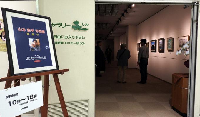 山本恭平洋画展