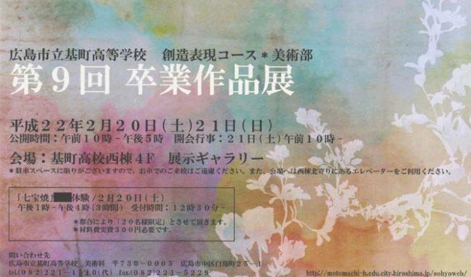 第9回広島市立基町高等学校 創造表現コース卒業作品展