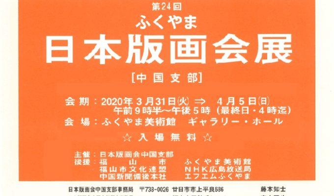 第24回ふくやま日本版画会展