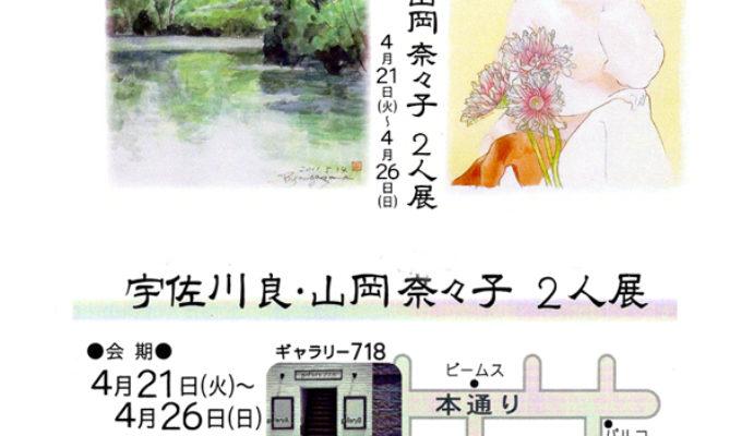 宇佐川良・山岡奈々子二人展