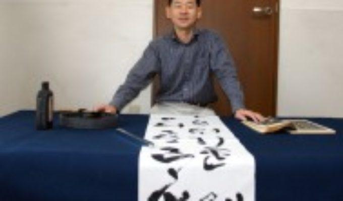 第61回アトリエ訪問  書家 田中白雲氏