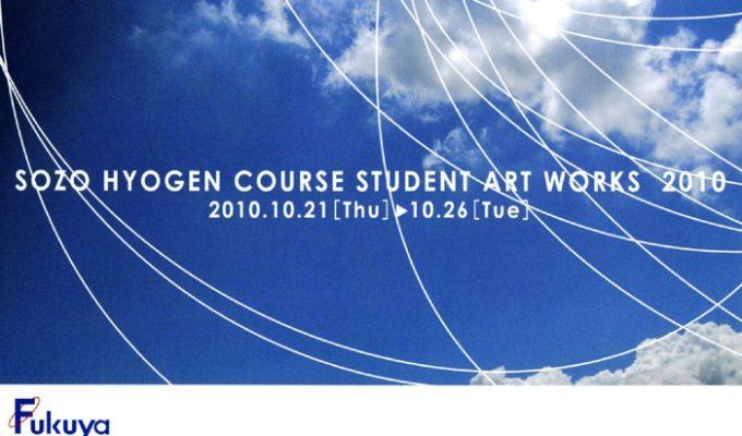 広島市立基町高等学校創造表現コース生徒作品展 2010 会場風景