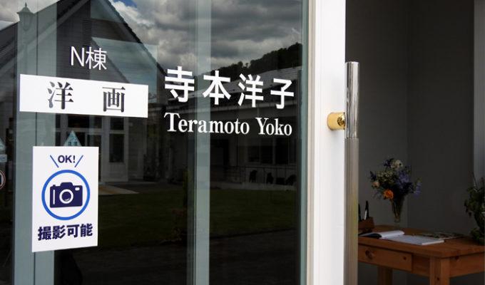 八千代の丘美術館  第19期 第1弾 寺本洋子