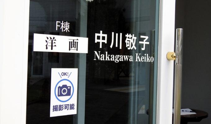 八千代の丘美術館  第19期 第1弾 中川敬子