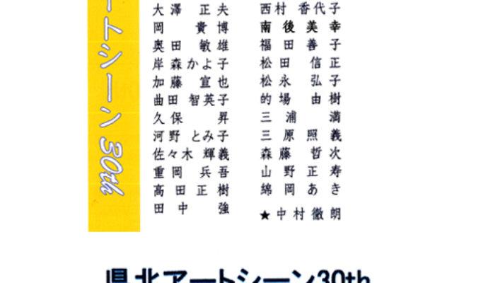 県北アートシーン30th