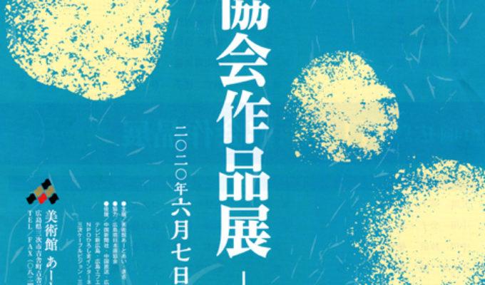 第14回広島県日本画協会作品展