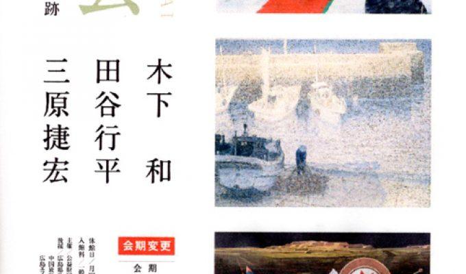 驫会-40年の足跡-