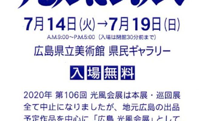 広島2020光風会展