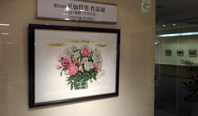 第22回星加哲男作品展
