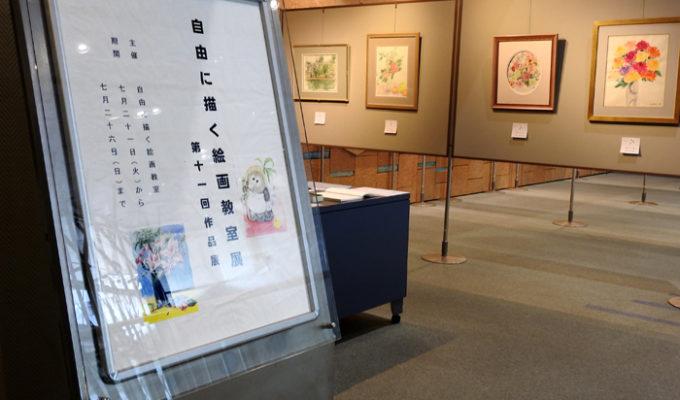 第11回 自由に描く絵画教室作品展