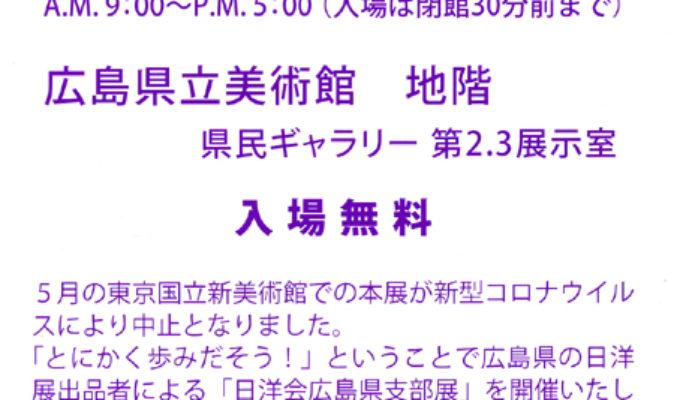 日洋会広島支部展