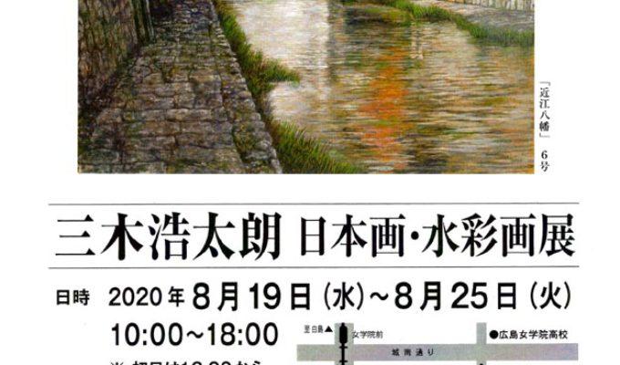 三木浩太朗 日本画・水彩画展