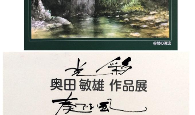奥田敏雄作品展