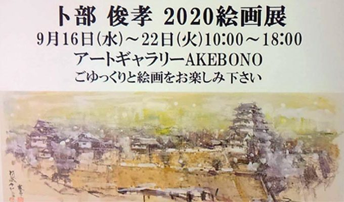 卜部俊孝2020絵画展
