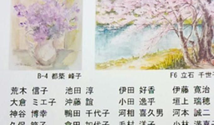 第16回卜部教室・有志絵画展