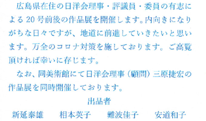 日洋会 広島県支部選抜展