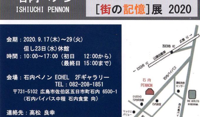 髙松良幸「街の記憶」展2020