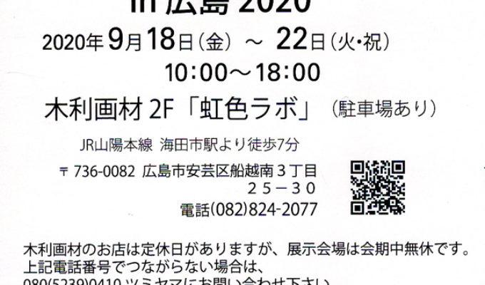 第2回版画家積山ミサと広島⇔金沢のアーチスト達展in広島2020