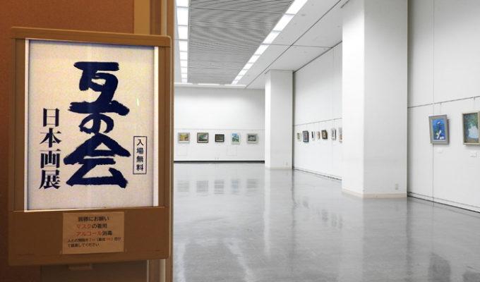 第39回互の会日本画展