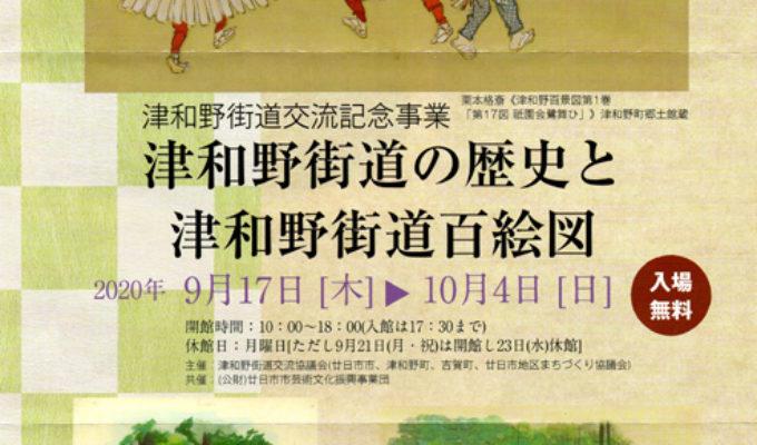 津和野街道の歴史と津和野街道百絵図