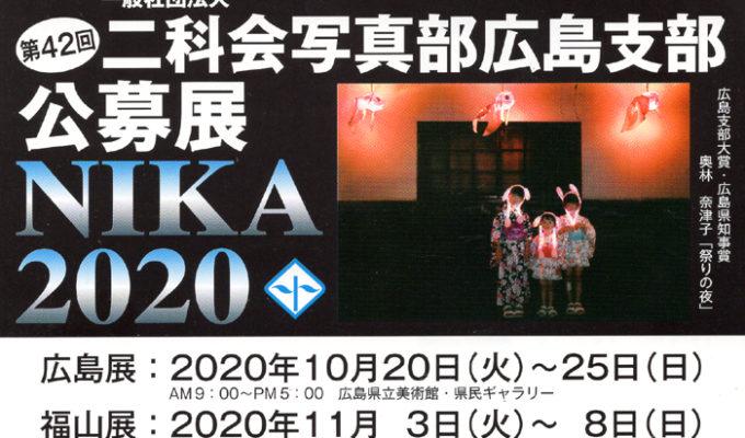 第42回二科会写真部広島支部公募展