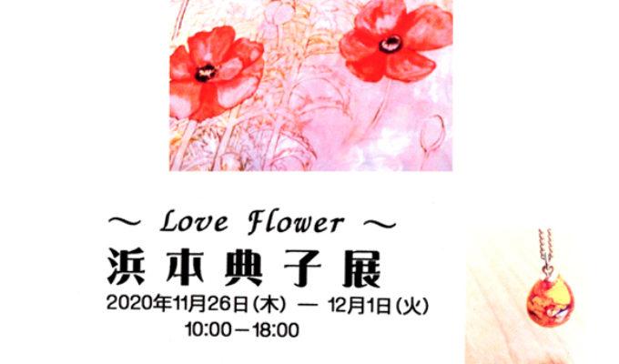 浜本典子展~Love Flower~