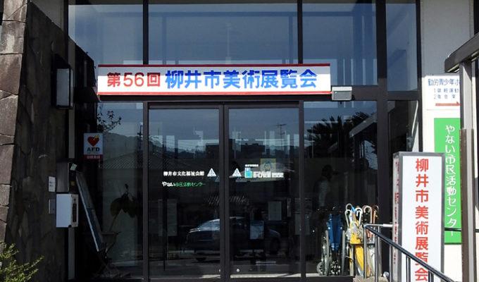 第56回柳井市美術展覧会
