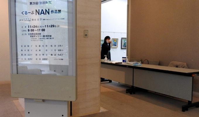 第29回ぐるーぷNAN作品展