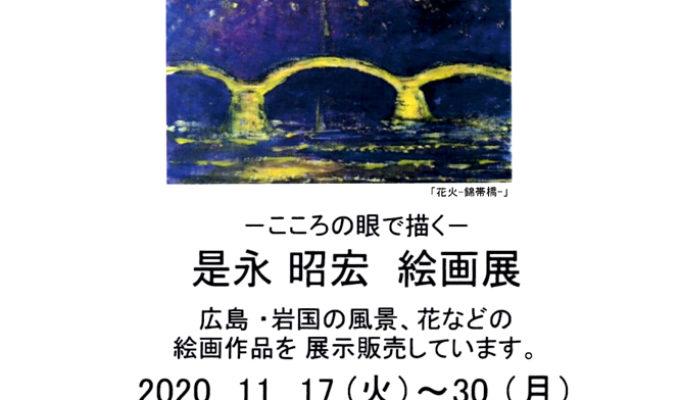 是永昭宏絵画展
