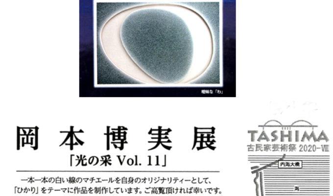 岡本博実展「光の采Vol.11」