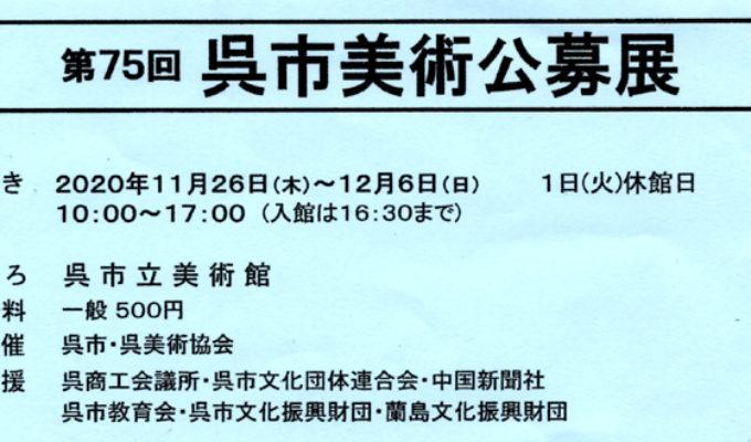 第75回呉市美術公募展