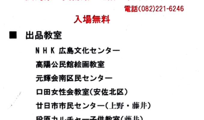 元陽会ひろしま 上野絵画教室作品展