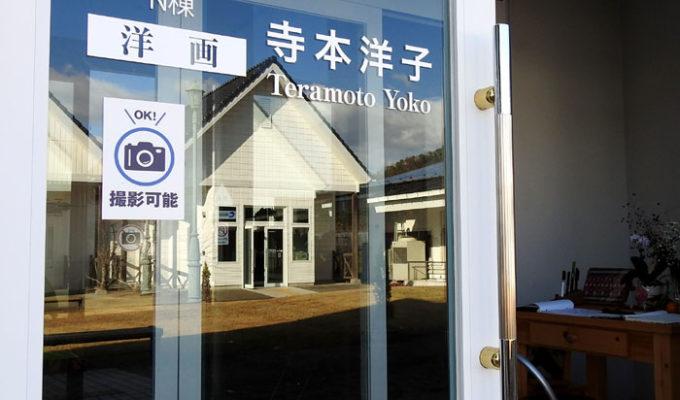 八千代の丘美術館第19期 寺本洋子