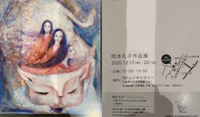 岡本礼子作品展
