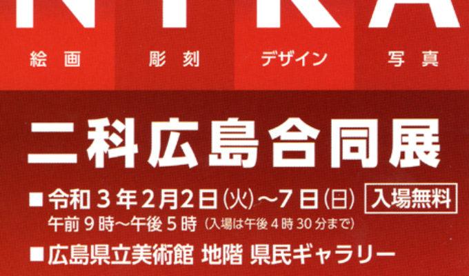 二科広島合同展