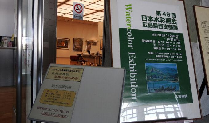 第49回日本水彩画会広島県西支部展