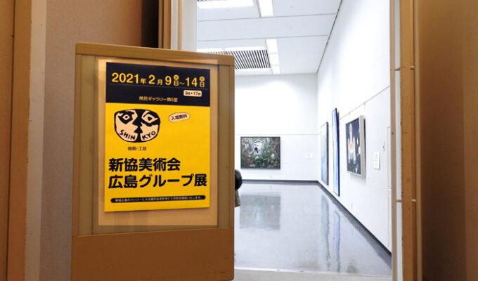 新協美術会広島グループ展