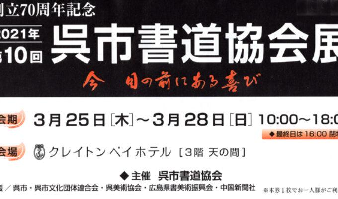 第10回呉市書道協会展