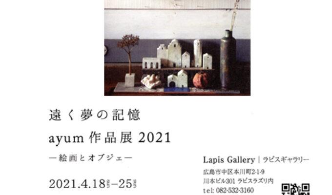 遠く夢の記憶 ayum作品展2021