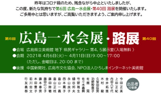 第6回広島一水会展・第40回路展