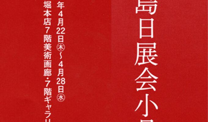 広島日展会小品展