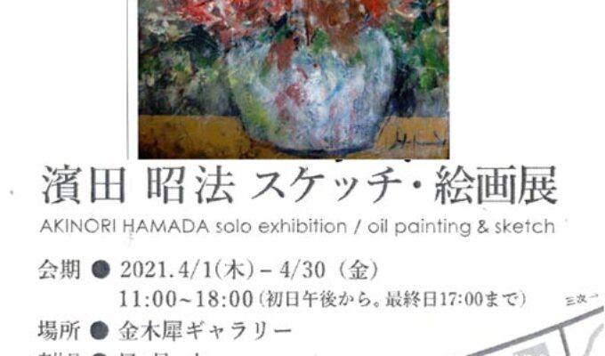 濱田明法スケッチ・絵画展