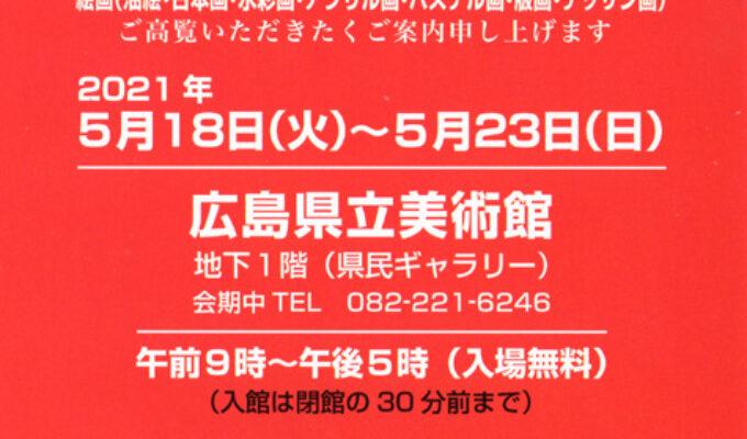 第59回大調和会広島巡回展