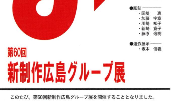 第60回新制作広島グループ展