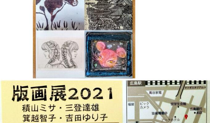 版画展2021
